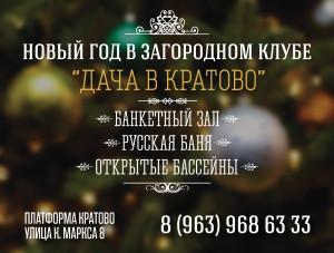 kratovo_banner_rgb