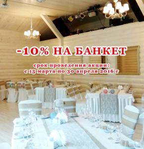 banket_sale