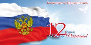 12_rossia
